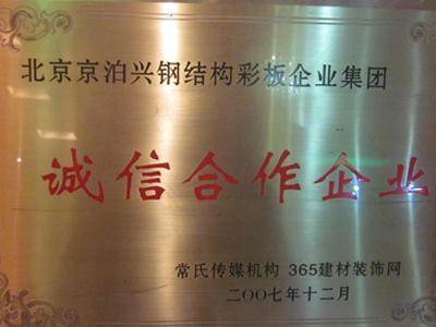 京泊兴:诚信合作企业