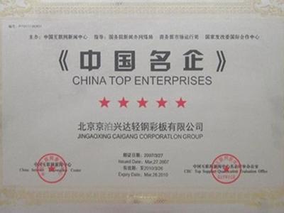 京泊兴:中国名企
