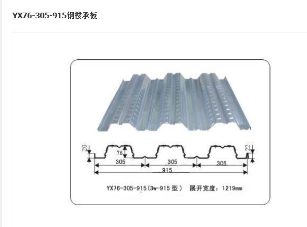 YX76-305-915(3w—915型)钢楼承板
