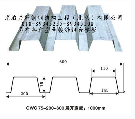 GWC75-200-600楼承板