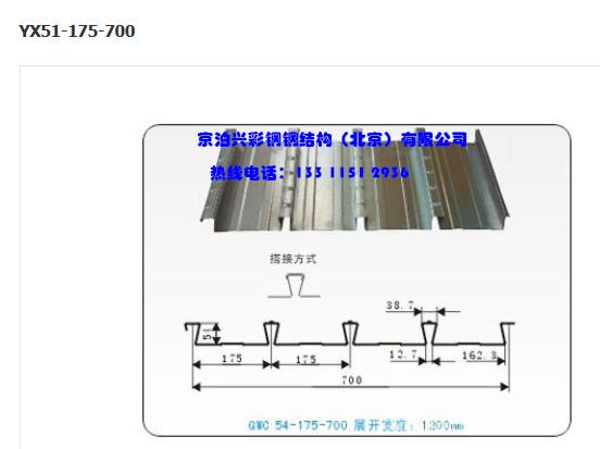 yx51-175-700