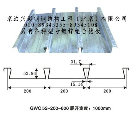 GWC52-200-600型(闭口)