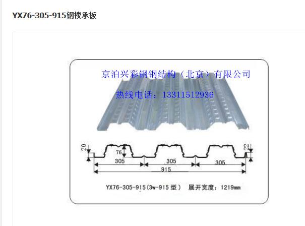 Yx76-305-915(3w-915型)